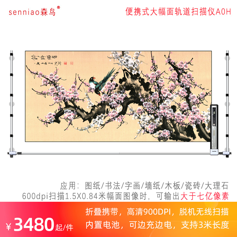 Upgraded version of senniao a0w orbital scanner engineering drawings calligraphy and painting 1.5m long HD large format bread and mail