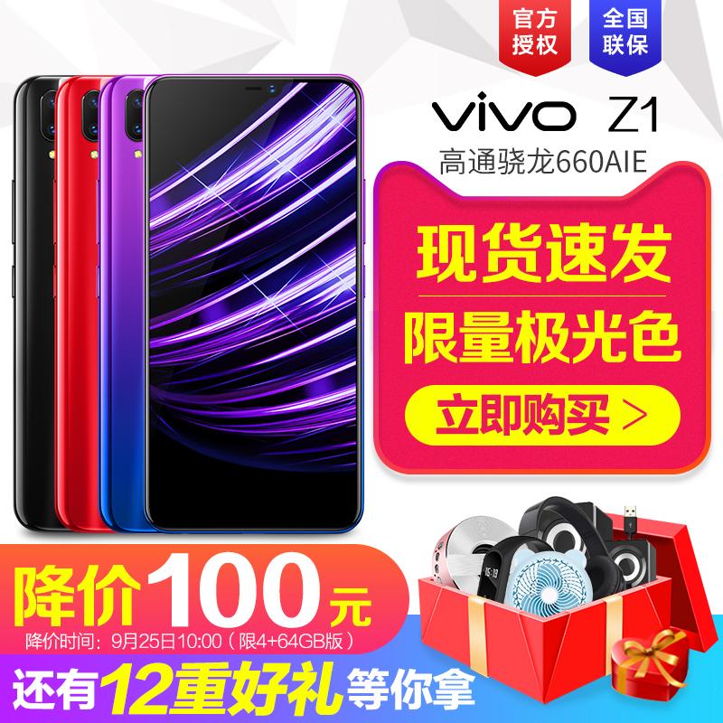 降价100 vivo Z1限量版vivoz1手机正品 z1i x9 vovo官方旗�店