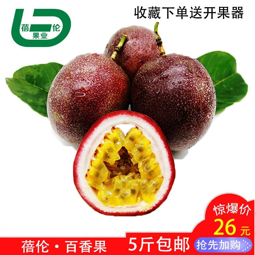 广西新款1月3月水果新鲜西番莲鸡蛋果现摘5斤35个左右精装果酸甜