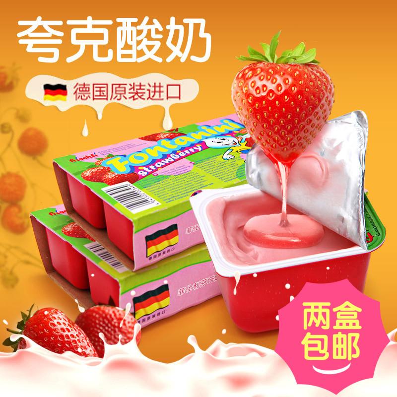 促销菲仕利酸奶德国进口夸克酸奶奶酪草莓味婴幼儿童宝宝常温酸奶