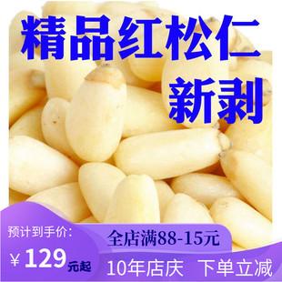 【大颗粒】新货东北红松仁黑龙江松子仁原味生孕妇坚果500g特包邮