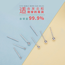 999 Pure Silver Ear Nail Female Ear Rod Simple Ear Rod Men Small Ear Hole Silver Needle Ear Ring Ear Ornament Ear Needle Silver Ornament