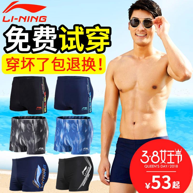 Li ning плавки мужчина прямо купальный костюм быстросохнущие воздухопроницаемый четыре углы моды плавать уютный спа мужской плавать брюки