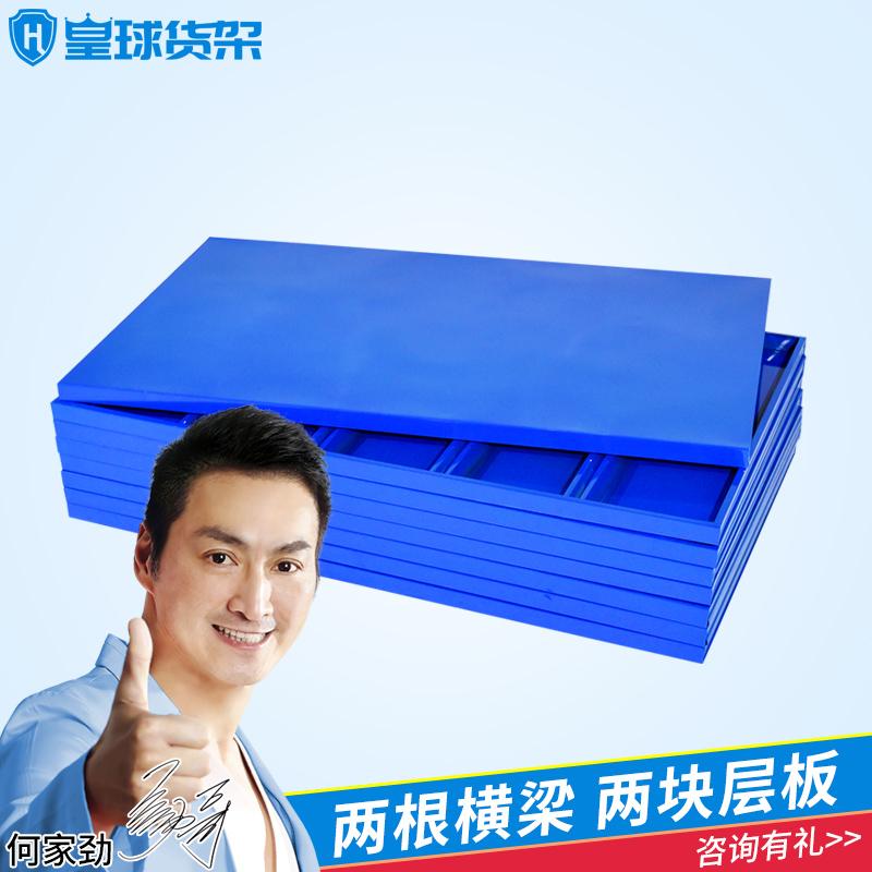 皇球轻型仓储货架板加层层板配件(用40元券)