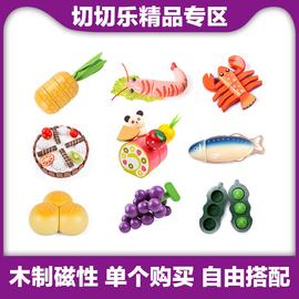 ToyWoo蔬菜水果切切看 儿童木制玩具 过家家磁性切切乐玩具单卖