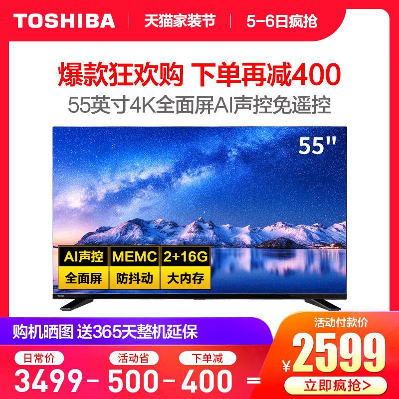 Toshiba/东芝 55U5900C 55英寸4K高清智能平板液晶AI全面屏电视机