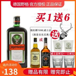 德国原瓶进口洋酒野格圣鹿酒利口酒力娇酒正品行货700ml送威士忌