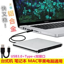 CD/DVD外置光驱usb3.0刻录机外接笔记本台式苹果Macbook电脑通用