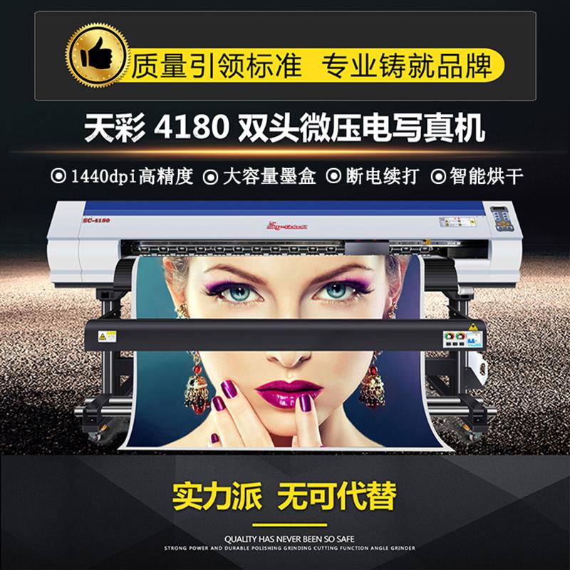 天彩4180双头压电写真机户内外高清高速写真机广告图文数码喷绘机