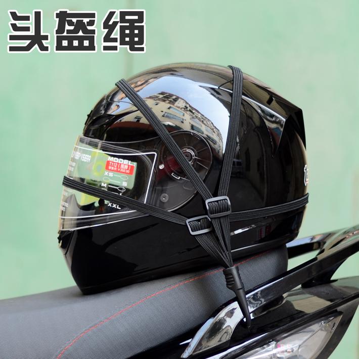电动车头盔网改装绑绳宝马行李车绳