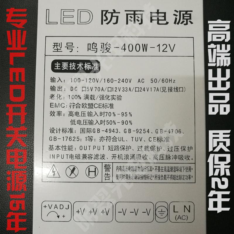 特价普通LED防雨开关电源5V40A200W70A350W12V250W400W24V400W
