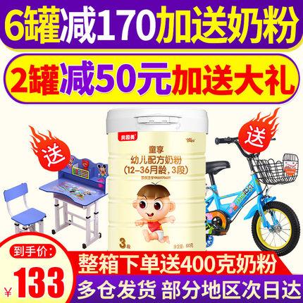 领券减170贝因美3段童享牛奶粉