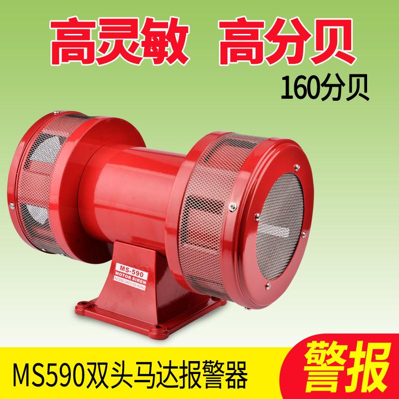 风螺马达报警器喇叭MS-590高分贝蜂鸣器220V双向电喇叭高音大功率