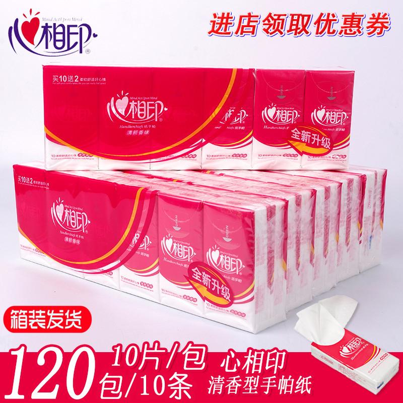 心相印面巾纸便携式清香小包10餐巾券后42.50元