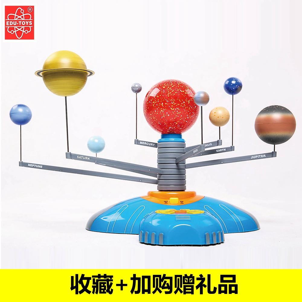 九大行星太阳系模型3d立体旋转电动八大行星教学科普玩具天体仪
