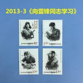 2013-3毛泽东题词《 向雷锋同志学习》发表五十周年纪念邮票图片