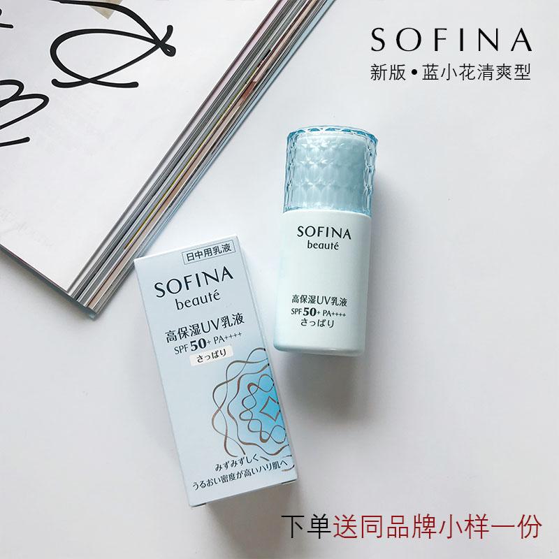 非台版 日本Sofina日间倍护防晒乳妆前乳隔离乳30ml蓝小花 清爽型