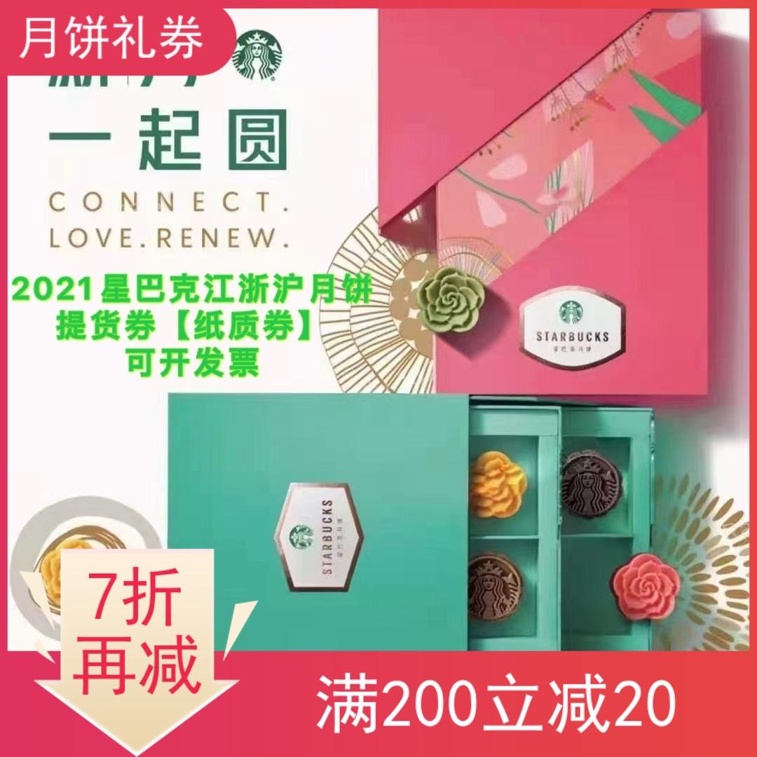 2021 Starbucks mid autumn moon cake Xingqing Xingyue Xingyi coffee gift box paper delivery voucher limited to Jiangsu, Zhejiang and Shanghai