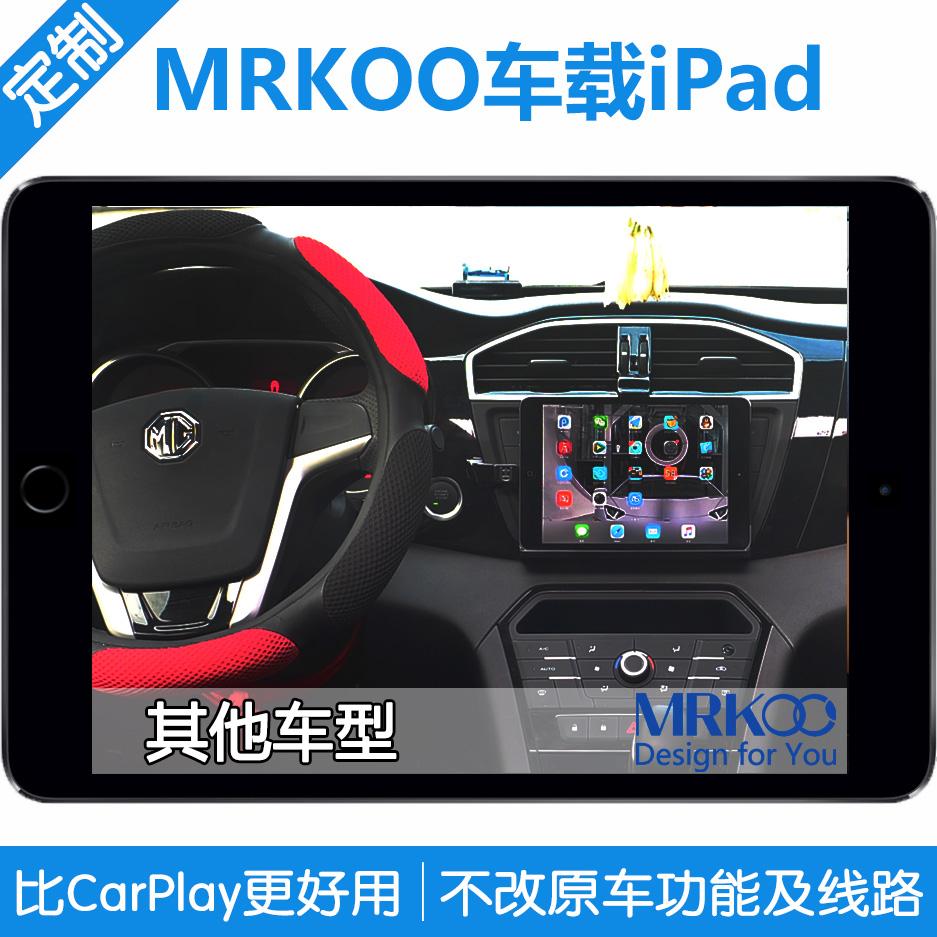米斯酷车载iPad/mini/Pro其他车型 CarLife/iOS 安卓平板改装导航