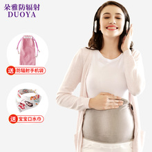 Radiation suit maternity dress genuine anti-radiation apron apron wearing clothes female four seasons pregnant office workers winter