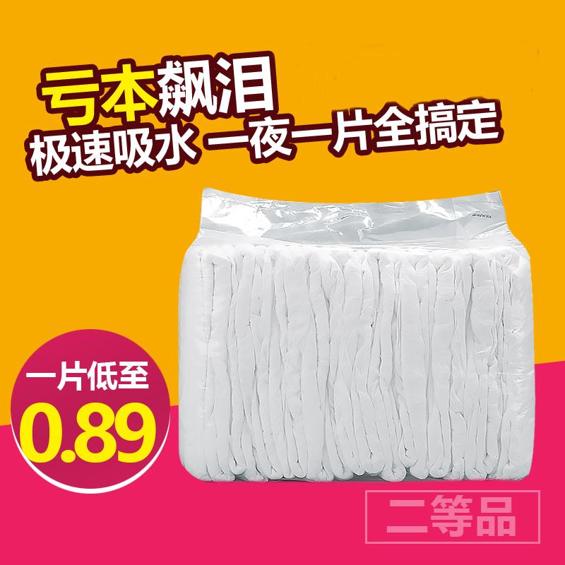 全国免邮老年纸尿裤简装干爽透气吸收量大卫生成人尿不湿