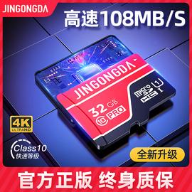 金弓达内存卡32g 行车记录仪卡专用micro sd卡高速内存储卡摄像头监控摄像头通用储存16g64g128g256g手机tf卡