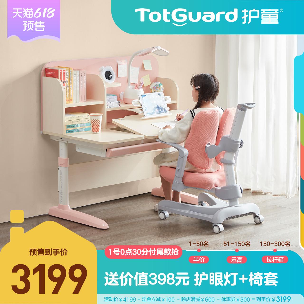 PRO护童儿童学习桌椅可升降写字桌作业课桌椅套装小布丁新品