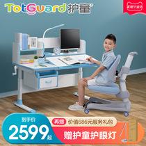 护童儿童学习桌可升降学生写字书桌HT512BW 小学生课桌椅套装家用