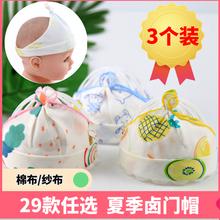 婴儿帽子夏季薄款新生儿护卤门宝宝胎帽纯棉纱布遮脑门心空顶凉帽