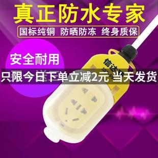 厨房卫生间防水插线板家用充电插排插座电源浴室插板带线2 3米