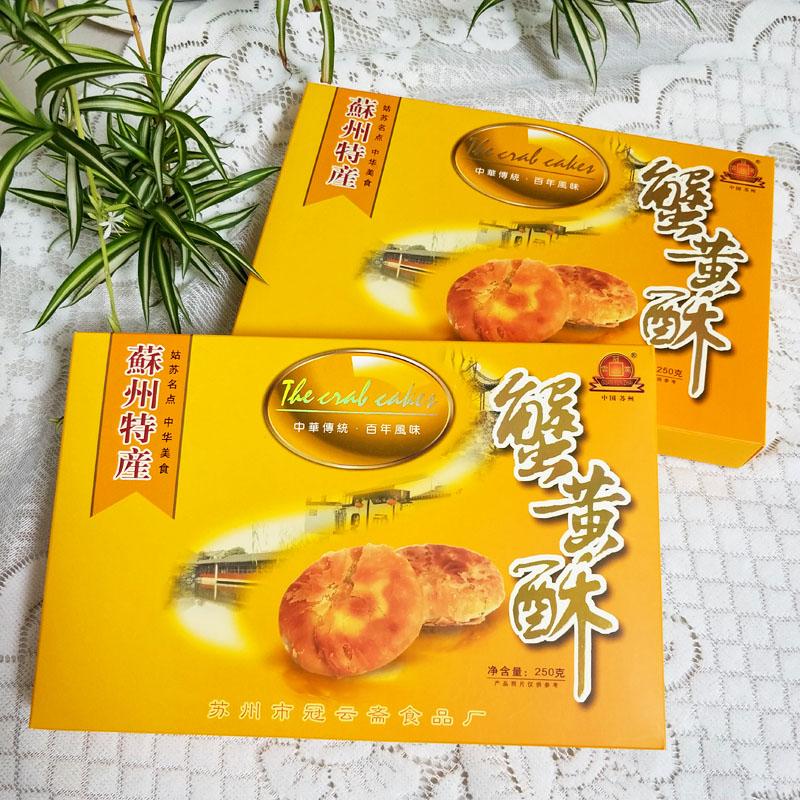 苏州特产 冠云斋苏饼 蟹黄酥 传统小吃250克休闲零食 送礼包邮
