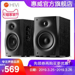 Hivi/惠威 D1010-IVB台式电脑笔记本音响蓝牙2.0hifi有源木质音箱
