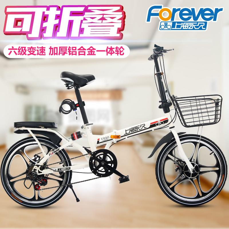 热销219件限时抢购永久折叠车减震自行车女式20寸学生男成年变速车超轻迷你便携单车
