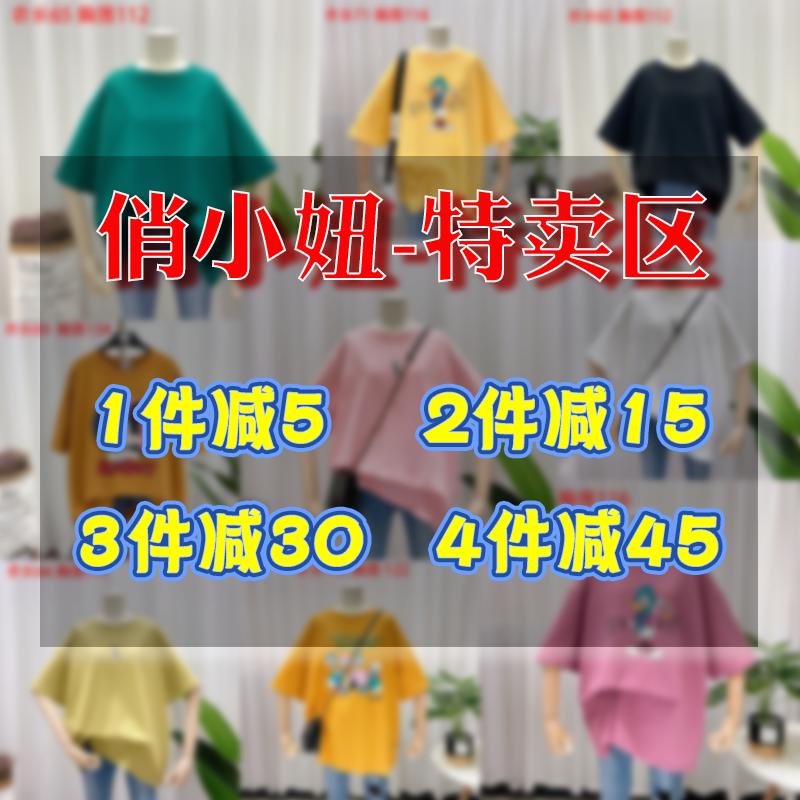 俏小妞特卖,短袖T恤宽松休闲印花慵懒显瘦百搭女装韩版2020夏季新