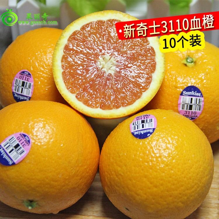 当季美国新奇士血橙3110进口红肉甜橙脐橙新鲜孕妇水果10个装