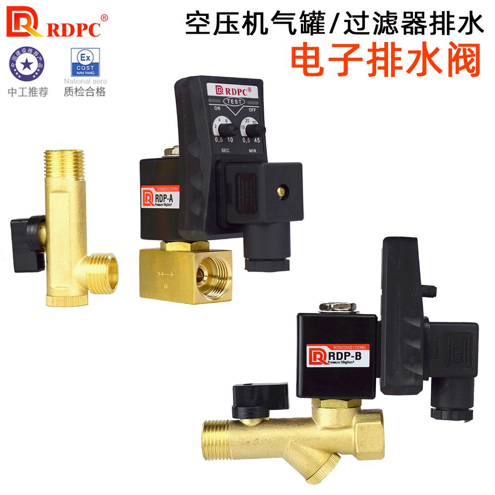 电子排水阀空压机储气罐冷干机RDP-A\-B定时自动放水电磁阀AC220V