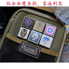 钛合金魔术贴 个性臂章/军迷士气章/徽章/魔术贴章/胸章 包具配件图片
