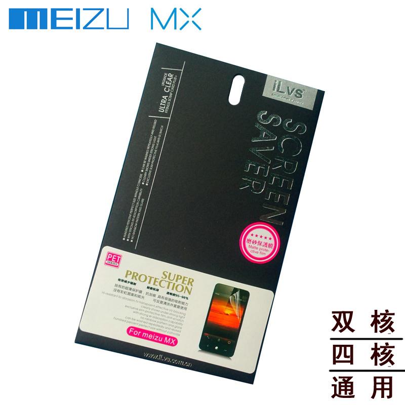 魅族MX手机贴膜 MX高透膜MX磨砂膜 屏幕保护贴 屏保 双核四核通用