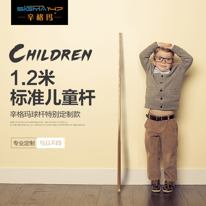 辛格玛台球儿童杆标准1.2米桌球杆英式黑八单节10mm小头小孩短杆