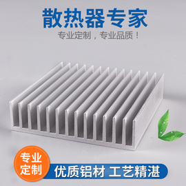 散热片铝型材宽100高25长度定制散热器限时特价包邮