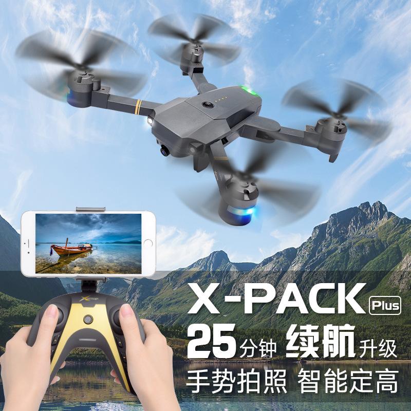 25分钟超长续航高清航拍无人机折叠四轴飞行器遥控飞机远程摄像头热销0件正品保证