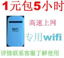 1元5小时专用3g无线路由器免设置wap版电信1包5专用wifi随身携带