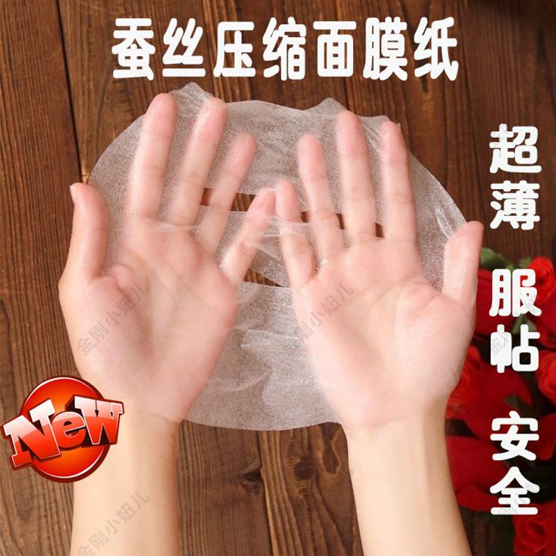 超薄蚕丝工艺压缩面膜纸50粒/袋DIY一次性纸膜 省水透气服帖包邮