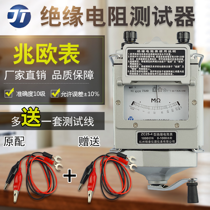 ZC25-3/500V -4/1000V ZC11D-10/2500V型绝缘电阻摇表兆欧表-1-2