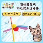 """【柿子菌】""""响""""互动还得逗猫棒,昆虫响纸 可发声不易坏 猫玩具"""
