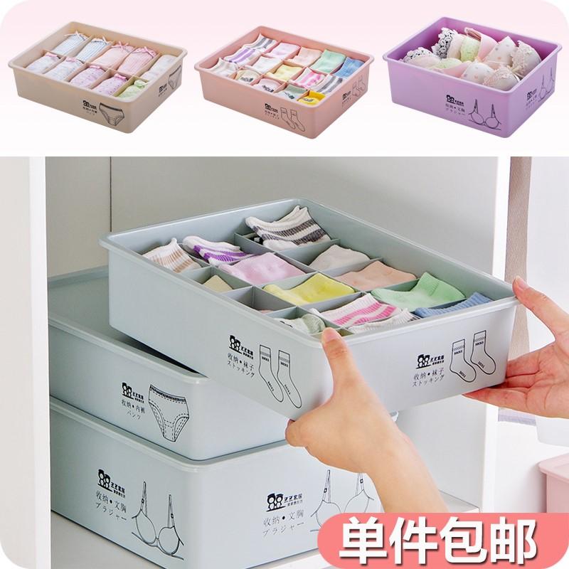 分类整洁寝室内衣整理箱收纳盒内格家用有盖格装袜子短裤文胸储存