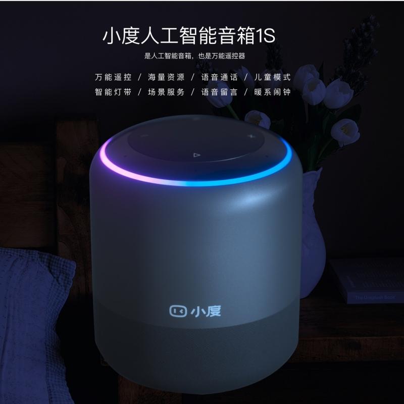 小度 小度智能音箱人工1S 小杜家用语音声控家电小独机器人音响不包邮