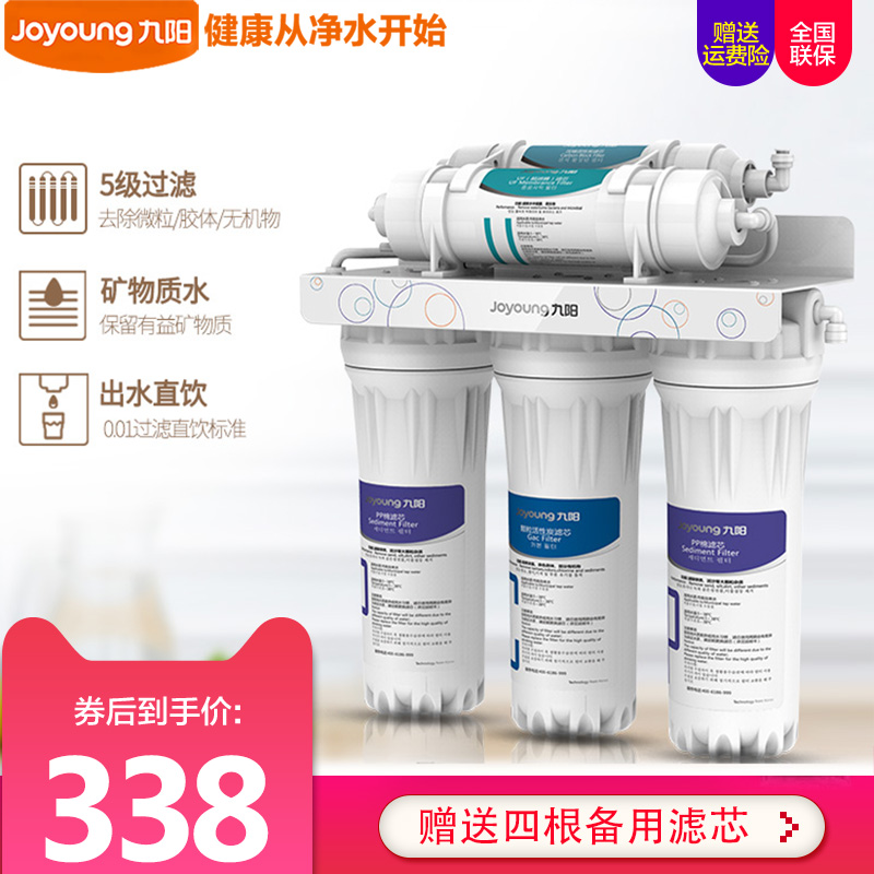 Jiuyang water purifier domestic direct drinking tap water filter water purifier kitchen front five-stage purification ultrafiltration machine