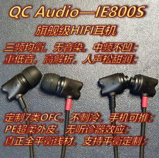 [清川电声]*新年大促*DIY QC-IE800S V3新品HIFI退烧耳机手机可推