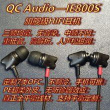 [清川电声]*已恢复供货*顺丰*QC-IE800S v3发烧HIFI耳机手机可推